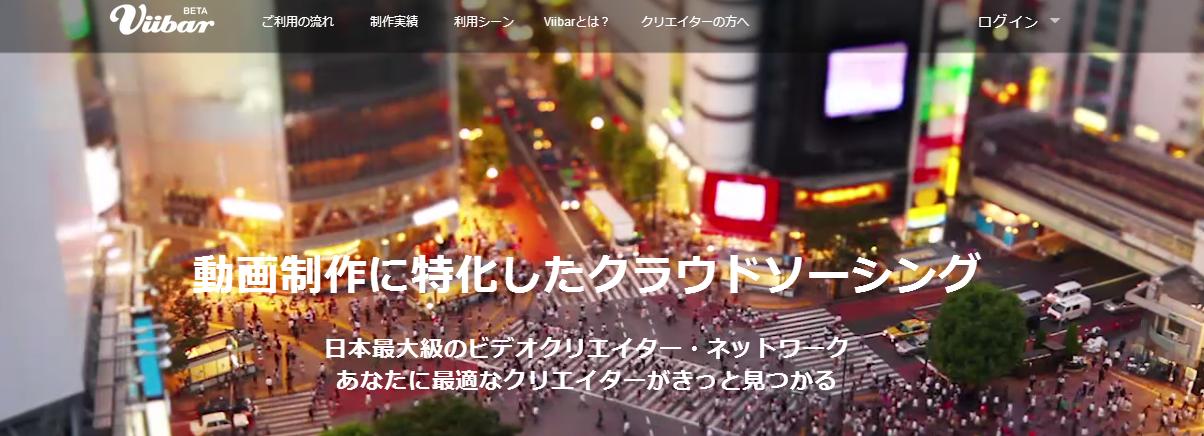 動画制作・映像制作のクラウドソーシング Viibar ビーバー