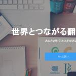 Conyac   翻訳のクラウドソーシングサービス